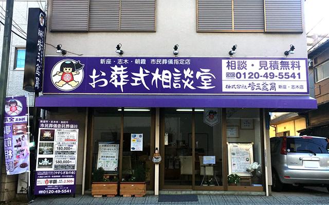 新座志木店