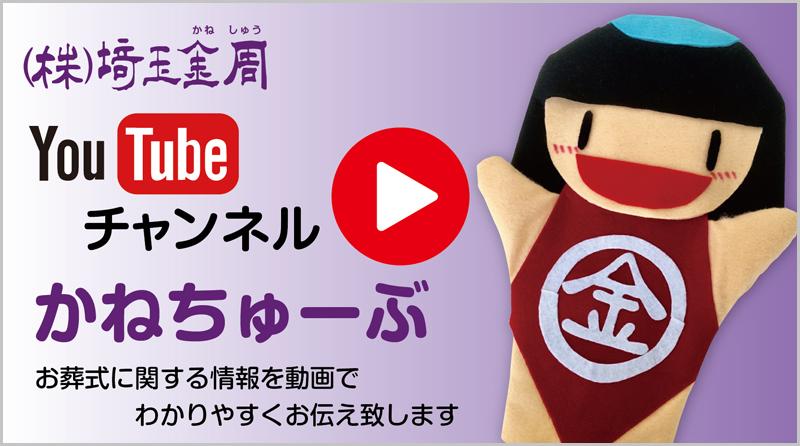 Youtubeチャンネル かねちゅーぶ