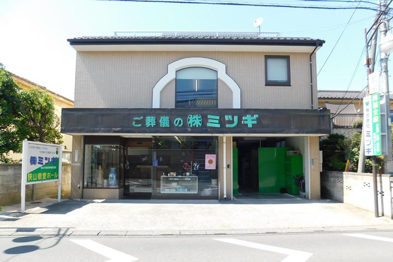 ミツギ本店